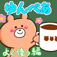 YUN-BEAR3