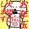 Otoshidama Bear