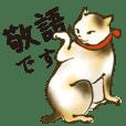 UKIYOE Cats <Respect language ver.>