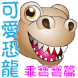可愛小恐龍-乖寶寶篇