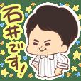 ISHII sticker!