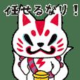 Fight! OINARI-SAN.