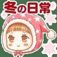 冬の日常会話☆星ずきんGirl