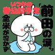 Bunny Sticker Maeda