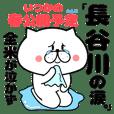 Dog Sticker Hasegawa