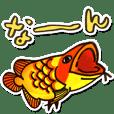 動く♪富山弁のうざい熱帯魚