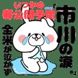 Bunny Sticker Ichikawa