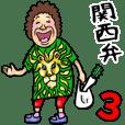関西弁おかん 3