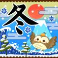 冬の和風スタンプ【冬】