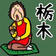 栃木弁おかん
