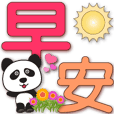 Cute panda-Colorful Big font