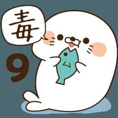 嘴賤海豹君9