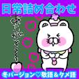 くま姫19〜冬が来た♡敬語&タメ語〜