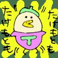 「たけもと、でーす」竹本さんや武本さん