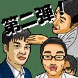 ノバシステム株式会社☆スタンプ第二弾☆