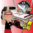Sushi!!Love Tuna soul