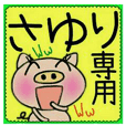 Very convenient! Sticker of [Sayuri]!