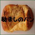 励ましのパン