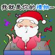 與聖誕老公公的聖誕節