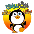 Penguin Hoy!