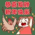 Mei & Chikin_CNY 2017