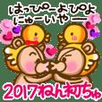 恋人たちのテディベア(2017お正月特別版)