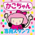かこちゃん【 名前専用スタンプ 】
