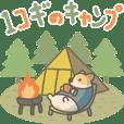 1コギのキャンプ