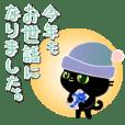 黒猫ちゃんの年末年始(改訂版)