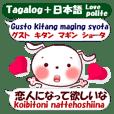 タガログ語と日本語で丁寧に愛を語ろう