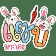 Big Letter Rabbit