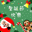 Merry Christmas(Chinese)