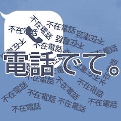 いたずら電話+α(アニメーション)