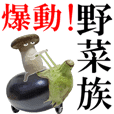 「エリンギ伝説」~駆けろ!NASU400篇