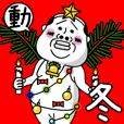 動く! タンクトップ伝説 その4 〜冬〜
