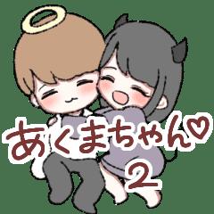 あくまちゃん♡2