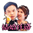 ChiKattsun's Wedding Mission