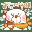 居眠りくまさん♥冬