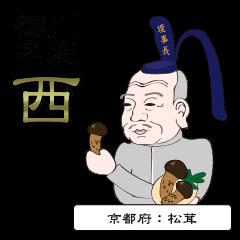 สติ๊กเกอร์ไลน์ Moves! Mr.Tokugawa&LocalSpecialty@West
