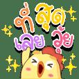 Kaikai cute cute [Big Sticker]