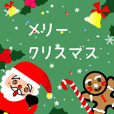 Merry Christmas(Japanese)