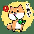 大阪弁の柴犬さん2
