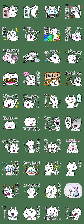「白いクソ猫たち」のLINEスタンプ一覧