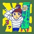 毎日!北名古屋市子育てママ応援スタンプ