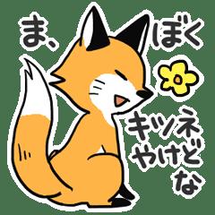 ひねくれフォックス