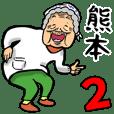 熊本弁ばあ 2