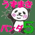 うずまきパンダ5
