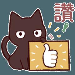 黑嚕嚕貓的日常對話