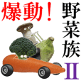 Moving Vegetables 2