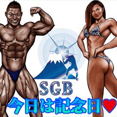 SGB橿原 佐藤と筋肉仲間のマッスルスタンプ